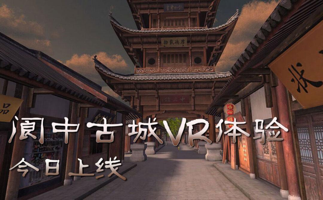 langzhong_02_weixinfm